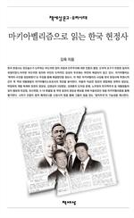 도서 이미지 - 마키아벨리즘으로 읽는 한국 헌정사