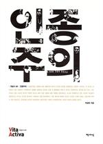 도서 이미지 - 인종주의