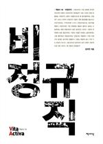 도서 이미지 - 비정규직