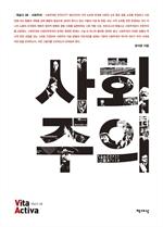 도서 이미지 - 사회주의