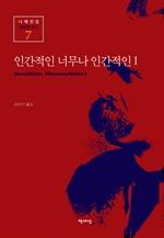 도서 이미지 - 인간적인 너무나 인간적인 1
