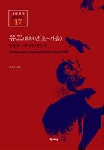도서 이미지 - 유고(1884년 초~가을)