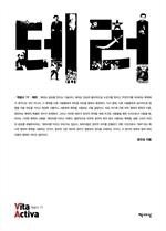 도서 이미지 - 테러