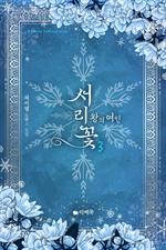 도서 이미지 - 서리꽃 : 왕의 여인