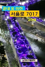 도서 이미지 - 끝내 못 미친 서울로 7017