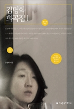 도서 이미지 - 김명화 희곡집 1