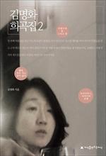 도서 이미지 - 김명화 희곡집 2