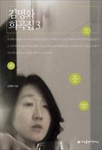 도서 이미지 - 김명화 희곡집 3