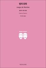 도서 이미지 - 밤의 유희