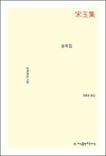 도서 이미지 - 송옥집