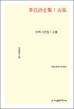 도서 이미지 - 이백 시전집 1 고풍