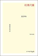 도서 이미지 - 항전척독