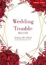 도서 이미지 - 웨딩 트러블 (Wedding Trouble)