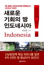 도서 이미지 - 새로운 기회의 땅, 인도네시아