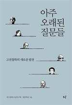 도서 이미지 - 아주 오래된 질문들