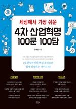 도서 이미지 - 세상에서 가장 쉬운 4차 산업혁명 100문 100답