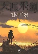 도서 이미지 - 천애비검