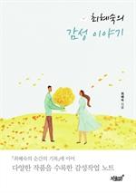 도서 이미지 - 최혜숙의 감성 이야기