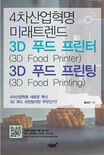 도서 이미지 - 4차산업혁명 미래트렌드 3D 푸드 프린터&3D 푸드 프린팅