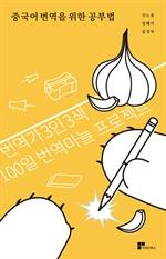 도서 이미지 - 중국어번역을 위한 공부법