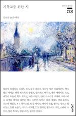 도서 이미지 - 기독교를 위한 시: 근대영미시선