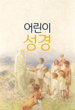 도서 이미지 - 어린이 성경