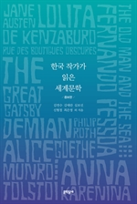 도서 이미지 - 한국 작가가 읽은 세계문학 (증보판)
