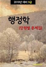 도서 이미지 - 2019년 대비 9급 행정학 (단원별 문제집)