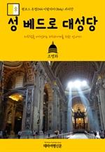 도서 이미지 - 원코스 유럽044 이탈리아 바티칸 성 베드로 대성당 서유럽을 여행하는 히치하이커를 위한 안내서