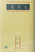 도서 이미지 - 백공작(白孔雀)