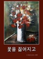 도서 이미지 - 꽃을 짊어지고
