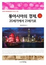 도서 이미지 - 동아시아 경제, 20세기에서 21세기로 (전면개정판)