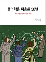 도서 이미지 - 물리학을 뒤흔든 30년