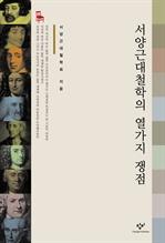 도서 이미지 - 서양근대철학의 열가지 쟁점