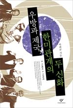 도서 이미지 - 우방과 제국, 한미관계의 두 신화