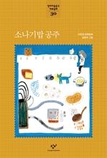 도서 이미지 - 소나기밥 공주