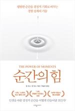 도서 이미지 - 순간의 힘