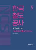 도서 이미지 - NCS 한국철도공사 직무능력시험 기출문제분석+실전모의고사