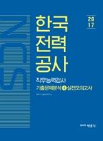 도서 이미지 - NCS 한국전력공사 직무능력검사 기출문제분석+실전모의고사