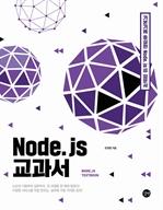 도서 이미지 - Node.js 교과서