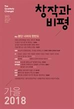 도서 이미지 - 창작과비평 181호(2018년 가을)