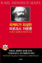 도서 이미지 - 피케티가 되살린 마르크스 자본론 (개정증보판)
