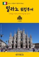 도서 이미지 - 원코스 유럽047 이탈리아 밀라노 워킹투어 서유럽을 여행하는 히치하이커를 위한 안내서