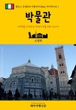 도서 이미지 - 원코스 유럽049 이탈리아 하이라이트Ⅰ 박물관 서유럽을 여행하는 히치하이커를 위한 안내서