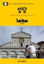 도서 이미지 - 원코스 유럽050 이탈리아 하이라이트Ⅱ 성당 서유럽을 여행하는 히치하이커를 위한 안내서