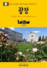 도서 이미지 - 원코스 유럽051 이탈리아 하이라이트Ⅲ 광장 서유럽을 여행하는 히치하이커를 위한 안내서