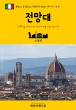 도서 이미지 - 원코스 유럽052 이탈리아 하이라이트Ⅳ 전망대 서유럽을 여행하는 히치하이커를 위한 안내서