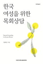 도서 이미지 - 한국 여성을 위한 목회상담