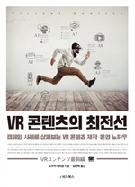 VR 콘텐츠의 최전선