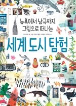 도서 이미지 - 뉴욕에서 남극까지 그림으로 떠나는 세계 도시 탐험 (스콜라 똑똑한 그림책 13)